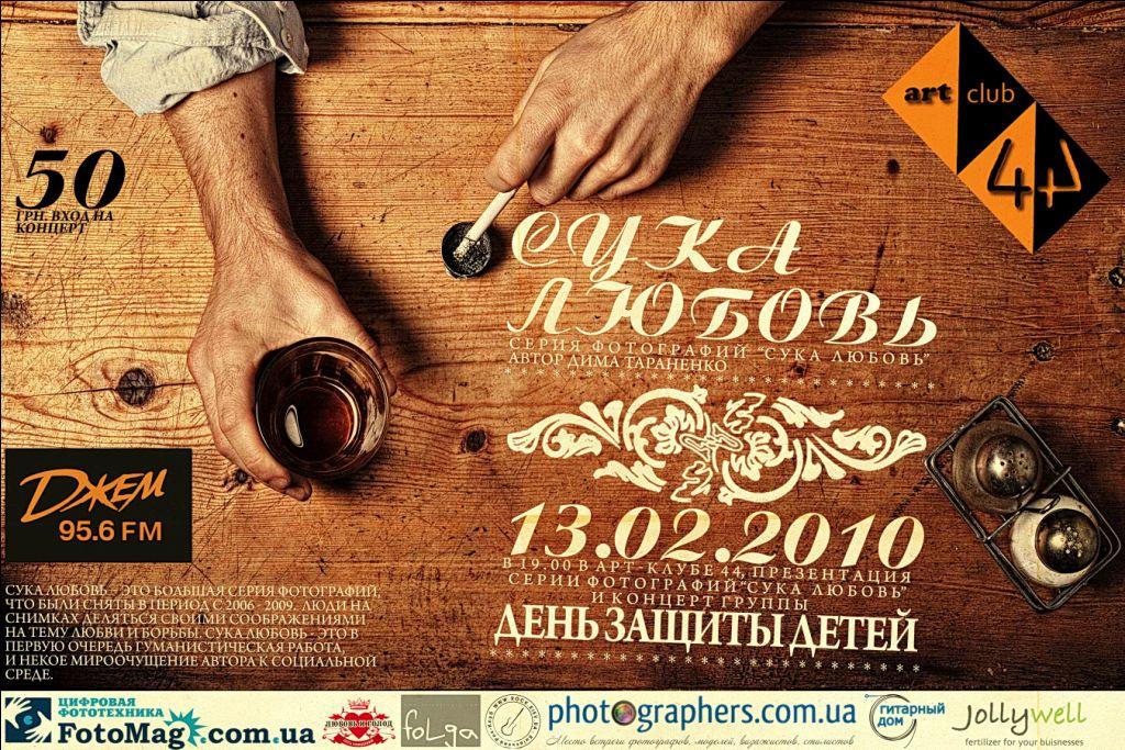 В АртКлубе 44 - «СУКА ЛЮБОВЬ»