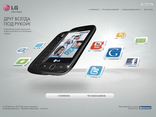 Телефон LG GW620 с викториной «В Контакте»