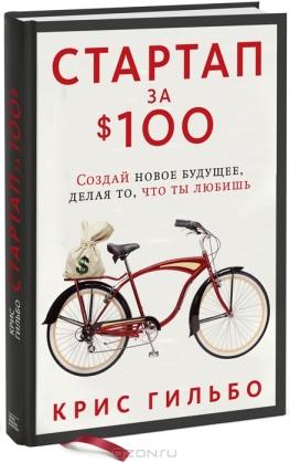 Крис Гильбо Стартап за $100