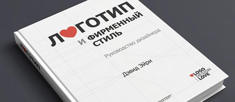 logotip-i-firmennyj-stil-1-825x360